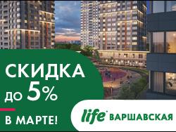 ЖК «Life-Варшавская». Скидка до 5% до конца марта! 1 минута пешком до метро Варшавская